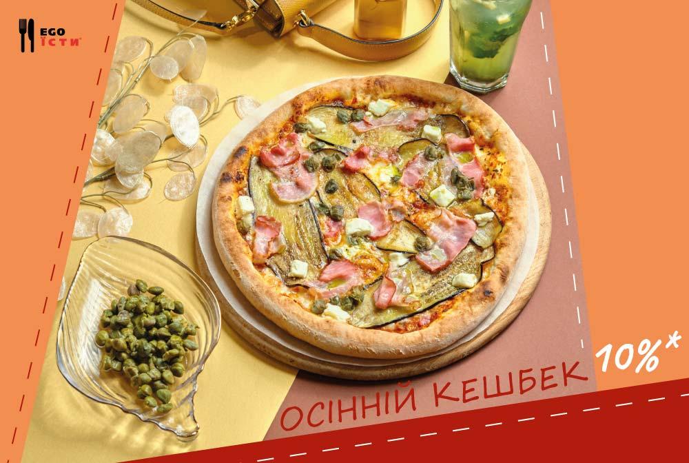 Оновлене осіннє меню в Pizza Celentano!